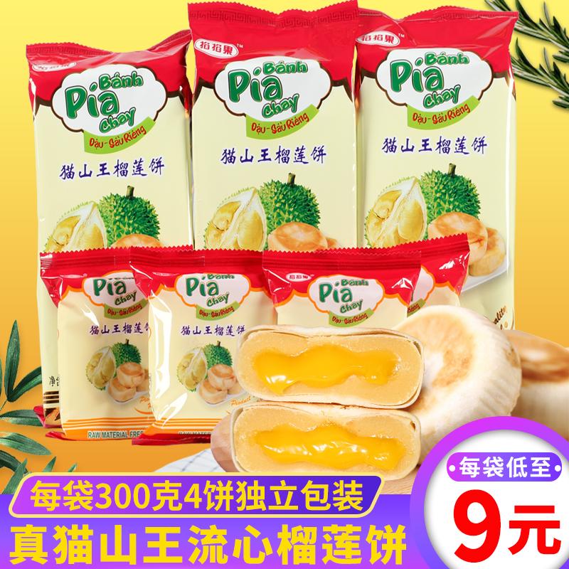 猫山王榴莲饼 休闲零食 越南风味传统特产素食糕点心整箱早餐小吃