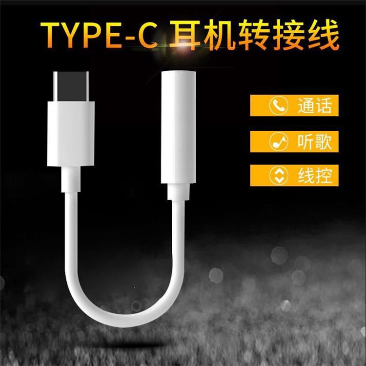 typec耳机转接头tpc圆头typc安卓3.5mm接口tape转换器线通用手机