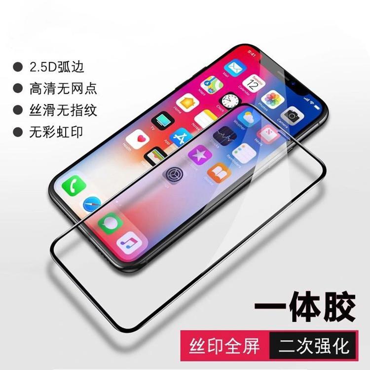 アップルX 8 Plus 6 S iPhone 8アップル7 Plus 7 P 2強フルスクリーンを適用して、スチールフィルムをカバーします。