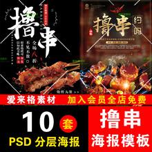 烤撸串BBQ餐饮美食PSD海报背景模板烧促销宣传单广告设计素材