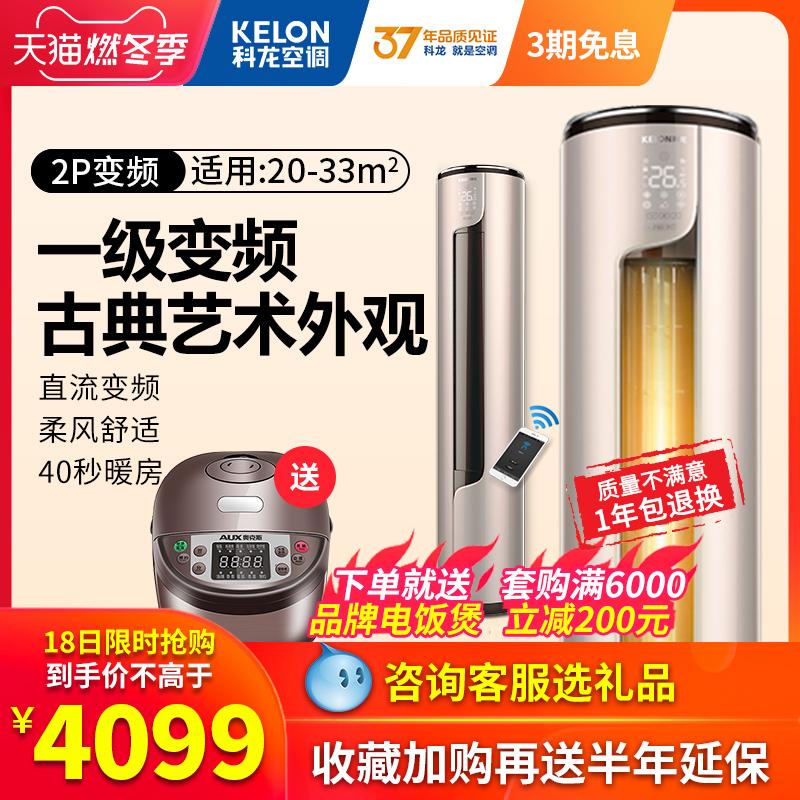 科龙空调一级变频大2匹柜机冷暖立式空调 50LW/ME1A1官方旗舰店