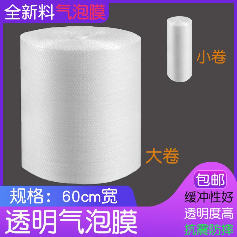 气泡膜透明泡泡膜填充缓冲膜60cm宽纸箱打包填充泡沫