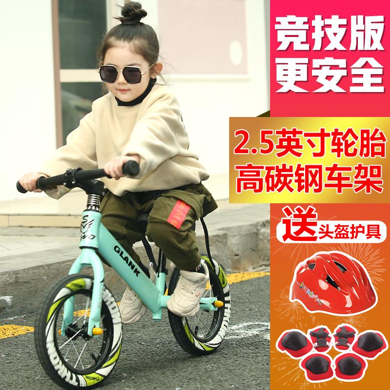 儿童平衡车无脚踏滑步车2-3-4-6岁5小孩双轮宝宝平行车滑行学步车券后99.20元
