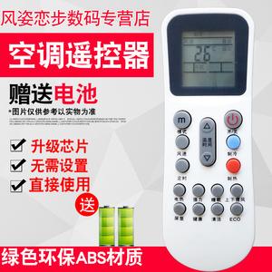 奥克斯空调遥控器板YKR-K/112 304/302/1