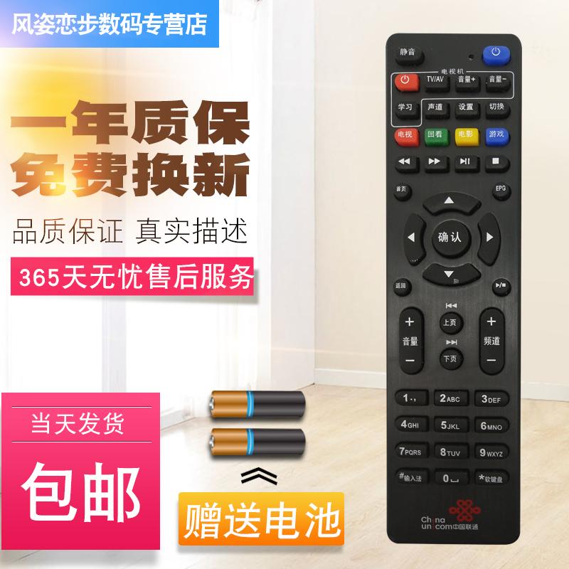 包邮 神州SZT8 4K河北智能IPTV网络机顶盒遥控器中国联通高清盒子