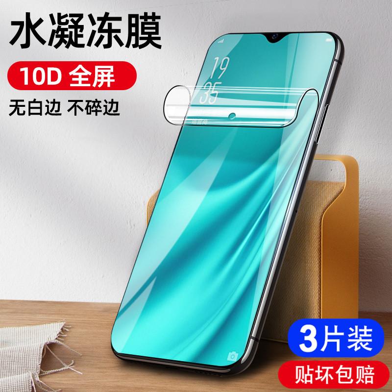 OPPO K5水凝膜K3全屏覆蓋0pp0K5無白邊藍光OPPOK3鋼化軟膜oppK5剛化防指紋K5oppo屏保游戲oppk3手機opo保護膜