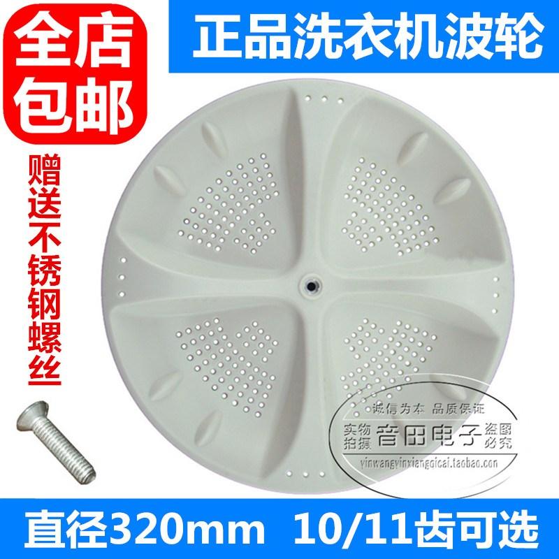 海尔XPB80-L927HS XPB80-L907S洗衣机波轮盘 水叶 32CM 10/11齿