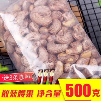 越南500g原味盐焗大腰果仁散装腰果