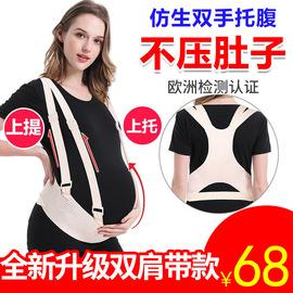 优韵康孕妇新款托腹带孕妇专用子宫托腹带孕晚期拖腹带腰带夏季