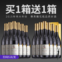 支干红酒6长城解百纳整箱37北纬中粮长城干红葡萄酒官方正品