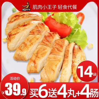 肌肉小王子鸡胸肉健身代餐即食鸡肉低脂卡零食速食鸡脯肉轻食食品
