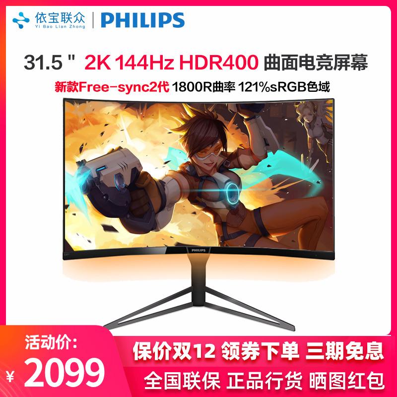 144hz显示器32寸