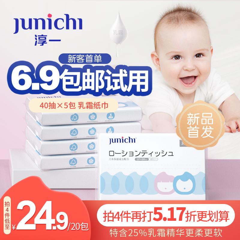 淳一婴儿乳霜纸宝宝专用保湿纸云柔巾无香超柔软纸巾40抽*5包