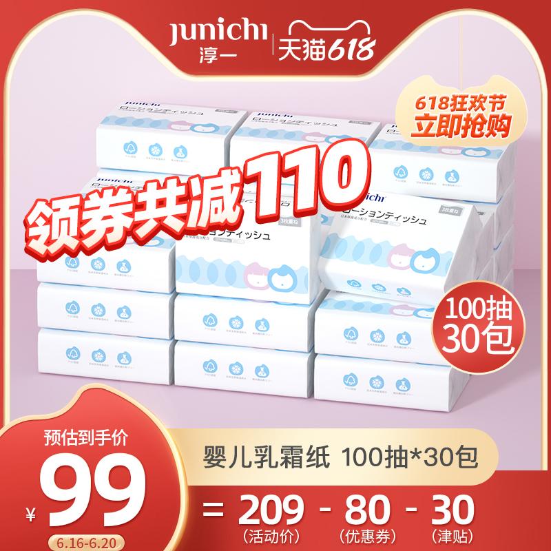 淳一婴儿乳霜纸宝宝保湿纸云柔巾婴儿专用新生超柔纸巾100抽30包