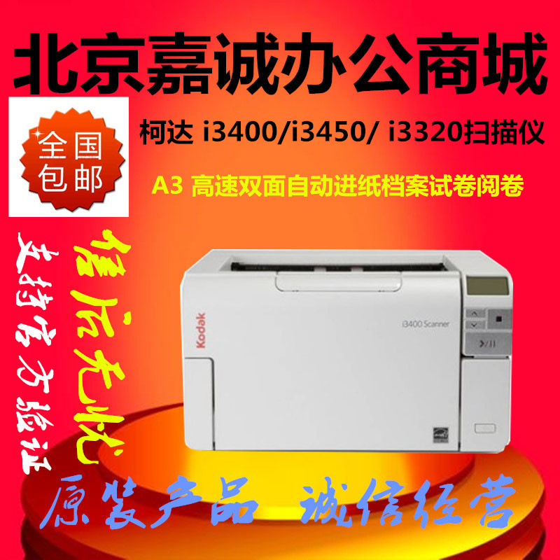 Kodak i3500 / i3300 / i3200 scanner A3 high speed double-sided automatic paper feed file paper marking