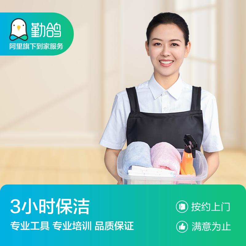 家政服务家庭保洁服务3小时上门-北上广深杭专属(2月20开工)