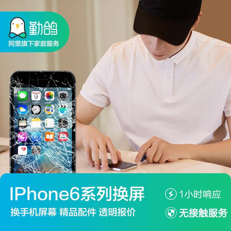 苹果6屏幕6s屏幕iphone6s屏幕换屏iphone6/6plus/6s/6splus屏幕
