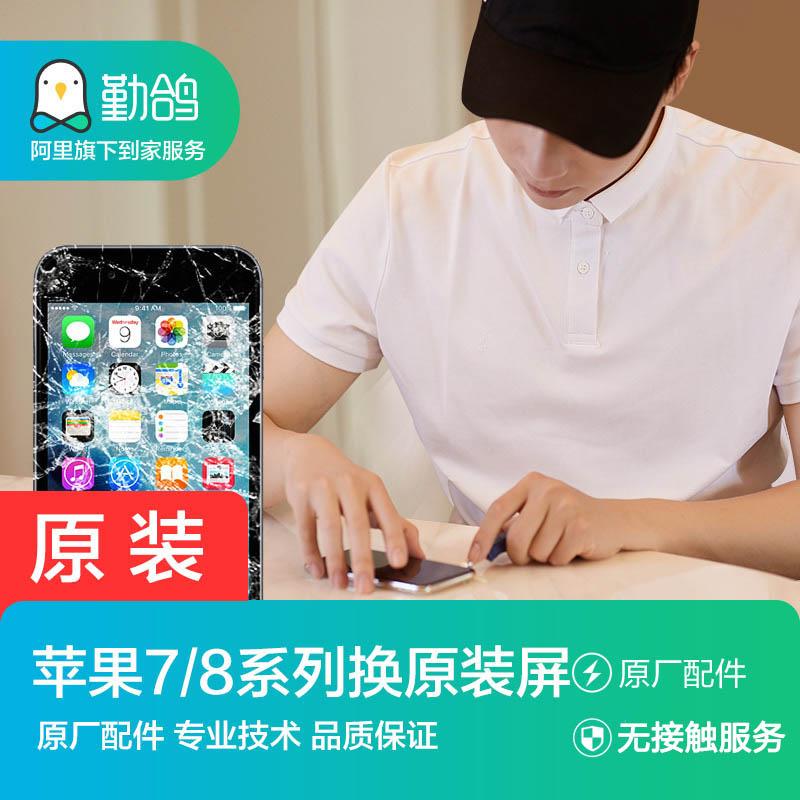 【原厂屏幕】苹果手机换屏iPhone7/7p/8/8p/SE原装(无接触维修)