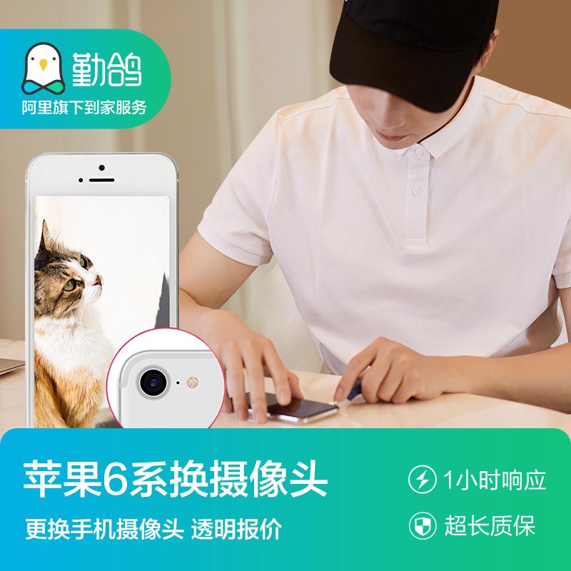 苹果手机换摄像头iPhone6/6s/6plus/6s plus修前摄像头后摄像头