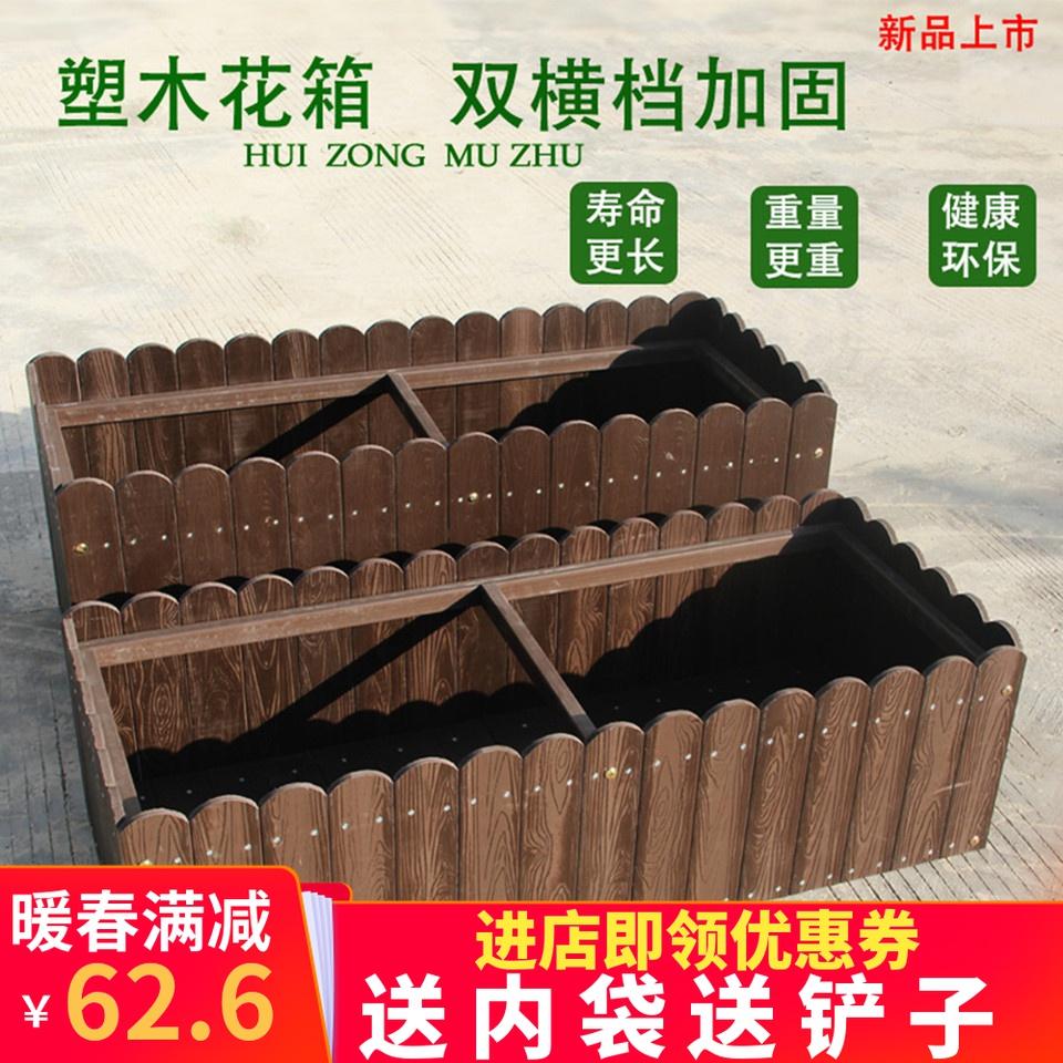 塑木防腐木花箱长方形木花盆室外种植箱户外阳台种菜盆大花槽组合