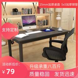 定制80cm高实木色电脑单人简易办公工作室台式写字书桌双人电竞桌