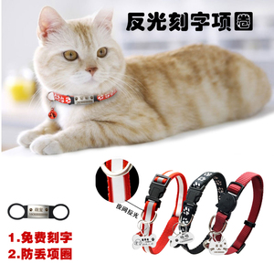 猫咪反光安全扣项圈狗狗项圈尼龙宠物刻字防丢身份牌防勒脖铃铛轻