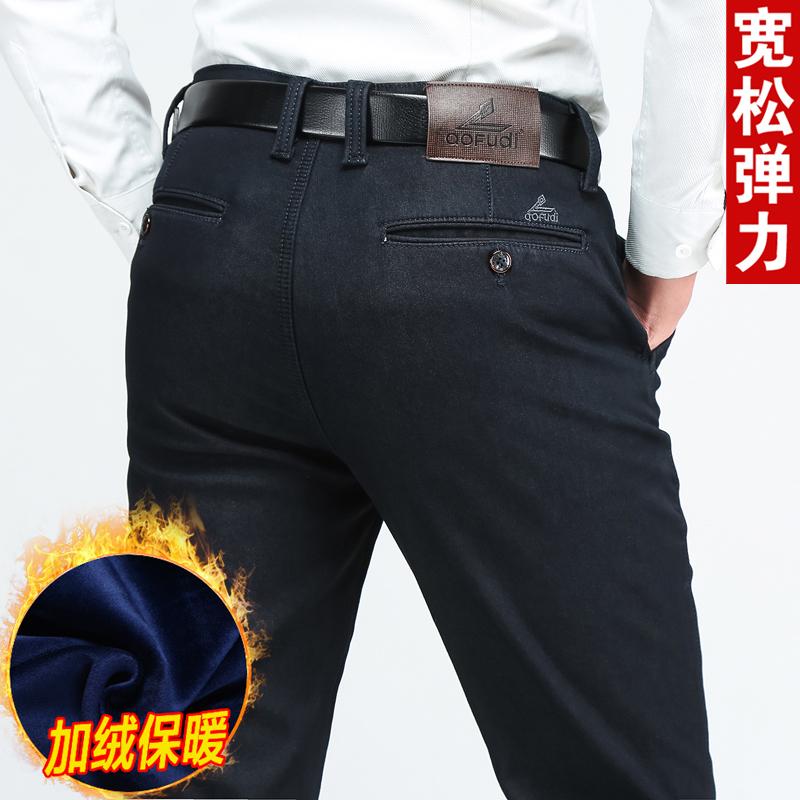 中老年男士加绒加厚牛仔裤秋冬款 弹力高腰深裆宽松中年老年父亲