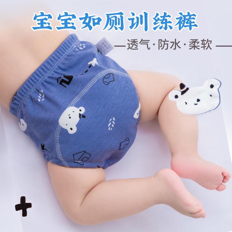 儿童戒夜尿不湿如厕训练裤女宝宝隔尿裤男婴儿防水全棉布可洗防漏