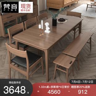 梵音 可伸缩餐桌椅组合家用全实木餐桌北欧小户型樱胡桃木色家具