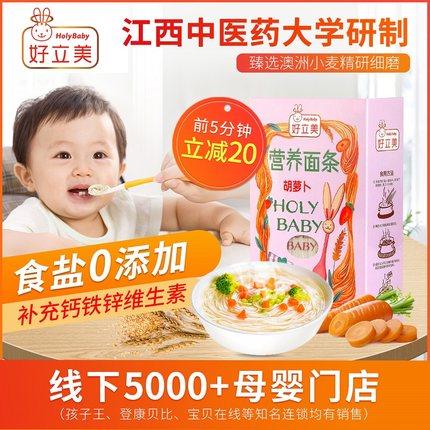 好立美婴儿面条宝宝辅食无添加盐婴幼儿面条蔬菜面铁锌钙儿童面条