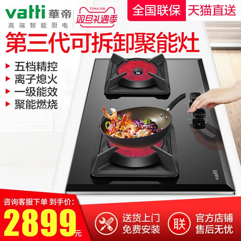 Vatti/华帝 i10045B聚能灶嵌入式天燃气灶煤气灶台嵌双灶bh838b1