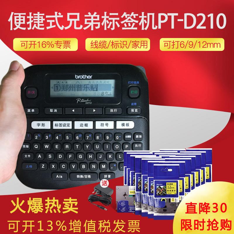 兄弟标签机PT-D210便携式手持线缆打印机不干胶网线缆标签打印机
