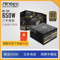 【安钛克旗舰店】TUF NEO650额定650W铜牌半模组台式主机电脑电源
