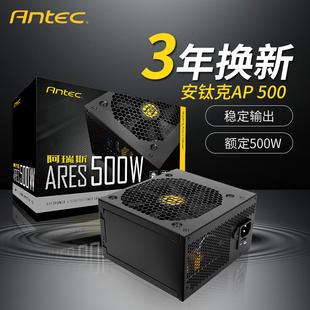 安钛克 AP500 电源额定500W 静音电脑电源台式机 3年换新