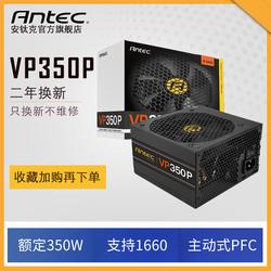 安钛克 VP350 额定350W 静音台式主机电脑电源
