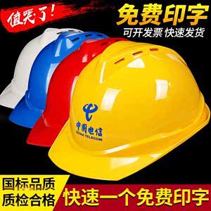 国标abs安全帽工地施工领导建筑工程头盔电工劳保男印字加厚定制