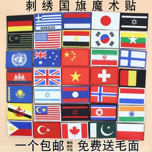 世国各国国旗魔术贴户外臂章刺绣背包贴标美国英国瑞士印度日本德