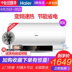 Haier/海尔 EC8002-MC5电热水器80升家用速热储水式沐浴洗澡遥控