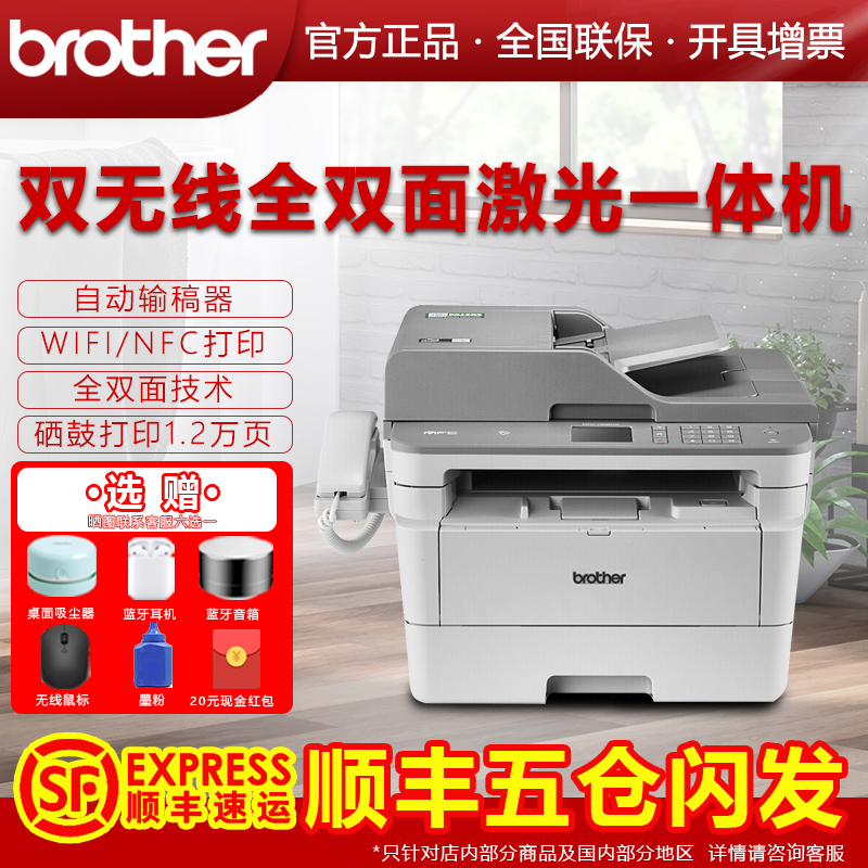 Brother mfc-7895dw black and white laser printer copier scanner fax machine all in one automatic two sided wired wireless network printer