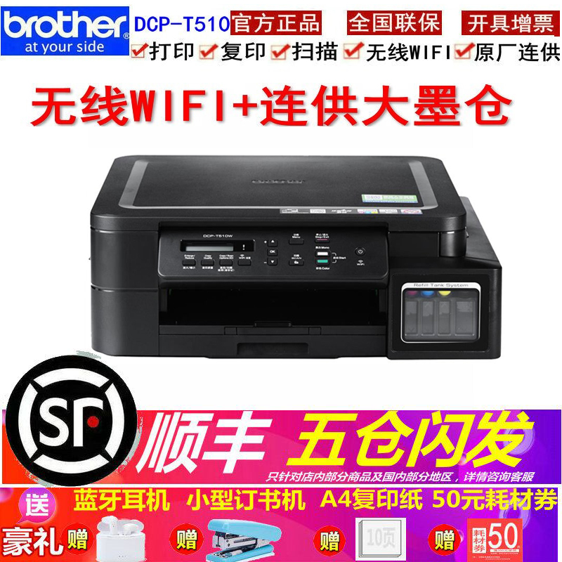 Brother dcp-t520w Wireless Color Photo continuous supply inking printer copy scanning multifunctional all-in-one machine