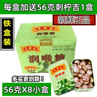 王老吉润喉糖薄荷糖清新口感铁盒装56克8盒润喉片糖果休闲零食品