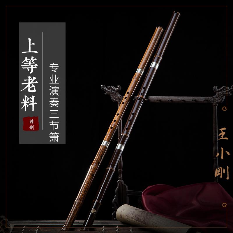专业三节紫竹箫