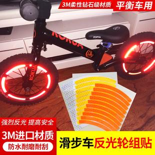 儿童平衡车滑步车反光贴自行车夜间装饰反光条轮胎警示安全贴纸