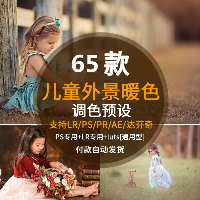 LR预设儿童外景暖色电影视频滤镜素材库PR/PS/FCPX/达芬奇/AE/LUT