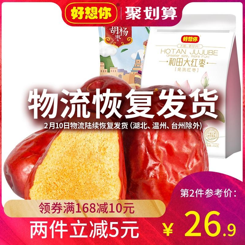好想你大红枣454g*2袋新疆特产和田大枣免洗骏枣灰枣煮粥红枣零食