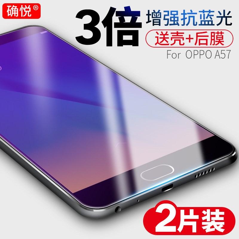 确悦 OPPOA57钢化膜 OPPO a57m/t手机贴膜抗蓝光高清防爆防指纹膜