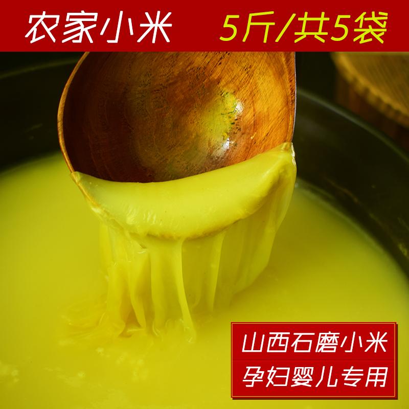 19年5斤の新米山西小米沁州黄山区の月子米の赤ちゃんの米の黄色の米の真空の500 g*5