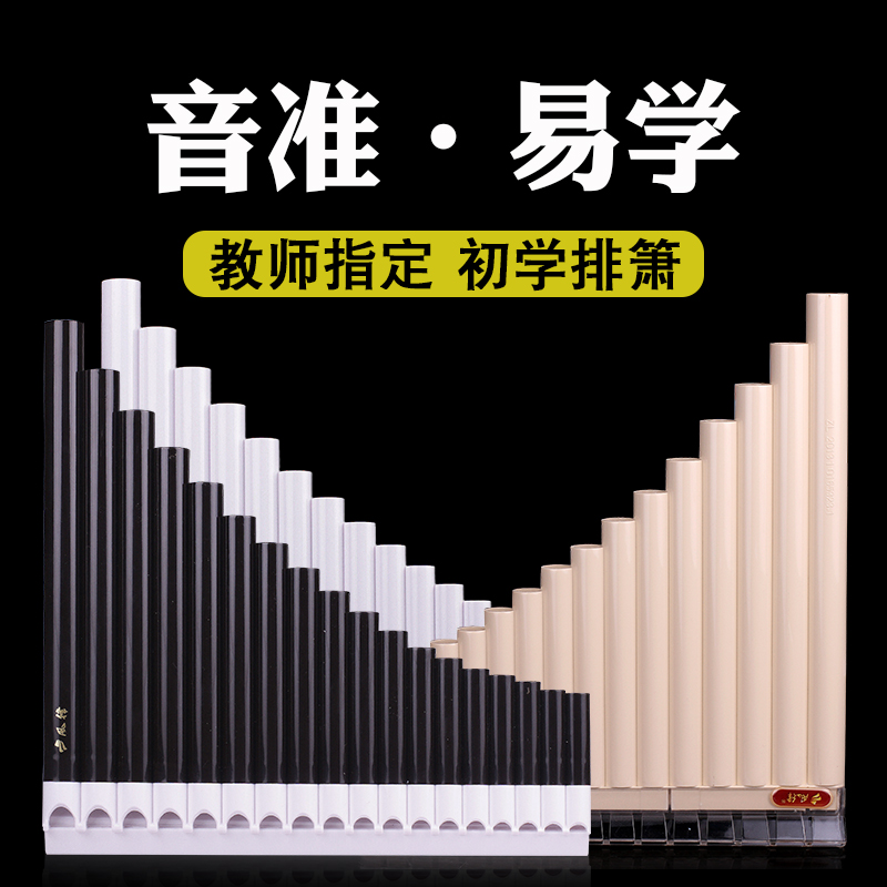 Wind pipe flute 16 pipes primary school students food school designated primary school musical instrument 18 pipe C key blowing mouth note stick Panpipe