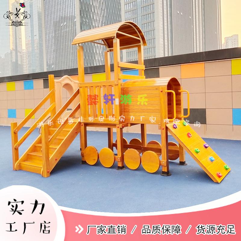 屋外の大型幼稚園の木登りセットおもちゃ室外の岩登りドリル木製滑り台をカスタマイズします。