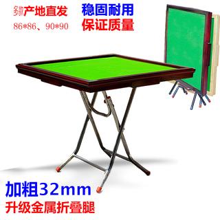 Столы для игры в Маджонг,  Укрепление вручную маджонг стол сложить домой легко маджонг тайвань рука твист двойной шахматы карты стол многофункциональный обеденный стол, цена 1945 руб